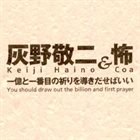KEIJI HAINO Keiji Haino & Coa ‎: 一億と一番目の祈りを導きだせばいい [You Should Draw Out The Billion And First Prayer] album cover
